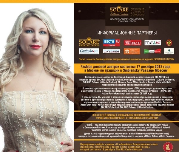"Business fashion breakfast ""Russia-Italy"" will be held on Monday,, 17.12.18, в Smolensky Passage Moscow"
